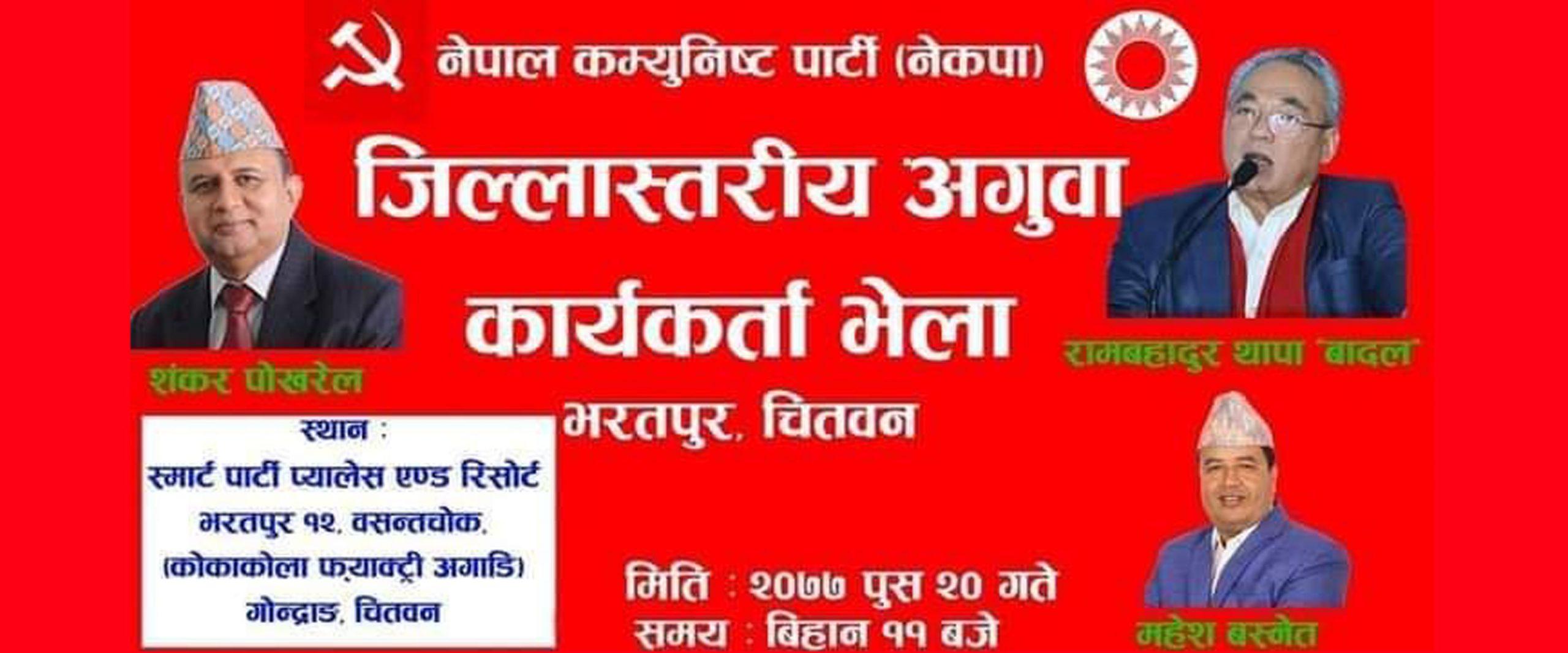 भरतपुरमा आज नेकपाको अगुवा कार्यकर्ता भेला हुदै