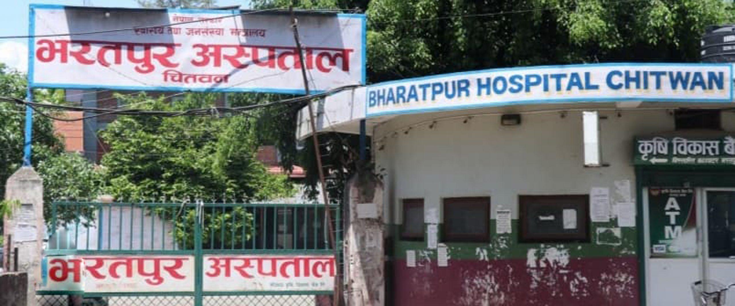 भरतपुर अस्पतालमा आजदेखि जनरल ओपिडी सेवा :  बिहान ८ः३० बजेदेखि दिउसो ३:०० वजेसम्म सञ्चालनमा रहने