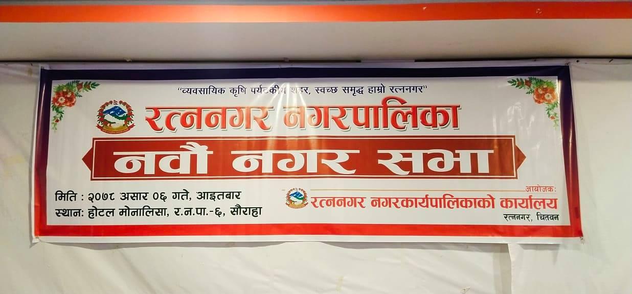 रत्ननगरको बजेट,नीति तथा कार्यक्रम सार्वजनिक : १ अर्ब २६ करोड ९४ लाख बराबरको बजेट प्रस्तुत