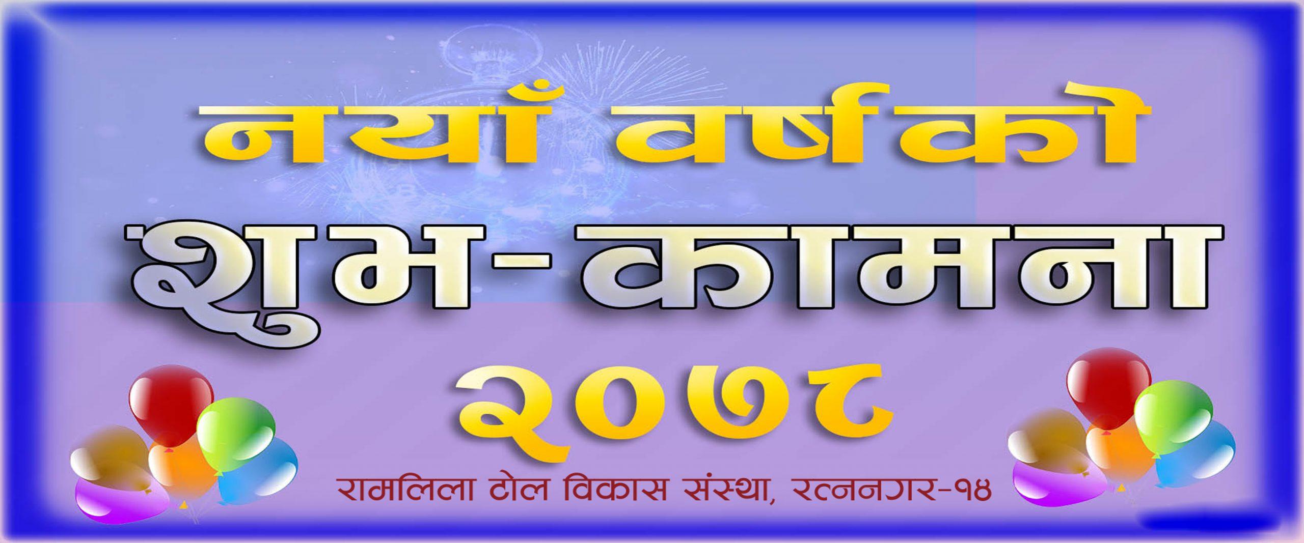 रामलिला टोलको नया वर्ष शुभकामना आदान प्रदान सम्पन्न